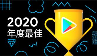 Google Play 2020 年度最佳榜單出爐 台灣團隊首奪最佳遊戲