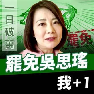 羅智強設「反萊豬,我+1」粉專罷免吳思瑤 一天按讚破1.8萬