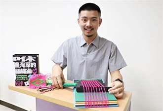 台科大學生打造「織布書」 橫掃國內外設計大獎