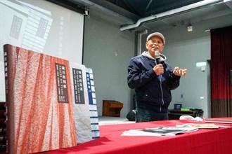《歲月的刻痕》 阮義忠為台灣記憶顯影