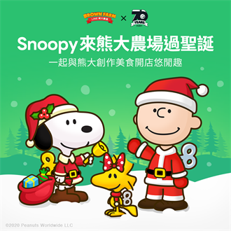《熊大農場》Snoopy聯名合作 陪玩家溫暖過聖誕