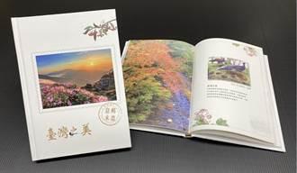 中華郵政推出年度筆記本 集結郵票及臺灣風景之美