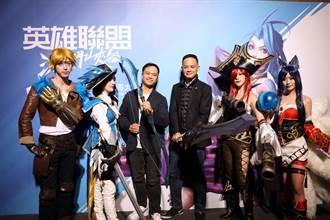 台灣大與Riot Games聯手發表MOBA手遊《英雄聯盟:激鬥峽谷》