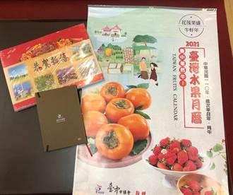 中市議會水果月曆被上網拍賣 市議會呼籲:轉贈不兜售