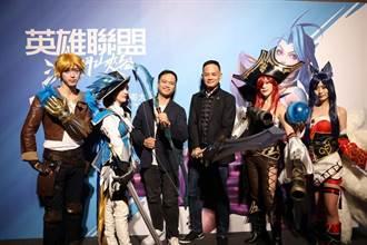 台灣大、Riot Games聯手 「英雄聯盟:激鬥峽谷」8日在台公測