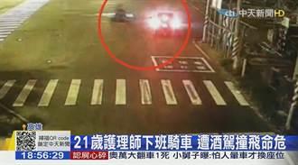影片曝光 「回家喝媽媽煮的雞湯」 21歲女護遭「無照酒駕男」撞飛命危