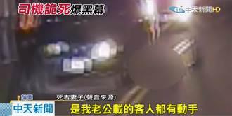 苗栗白牌車運將疑遭毆身亡 檢依傷害致死罪聲押3乘客