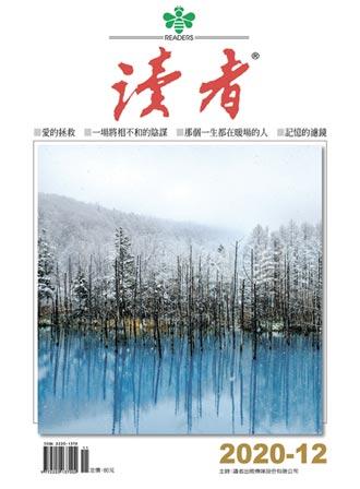 《讀者》12月號 李白和杜甫誰更厲害?