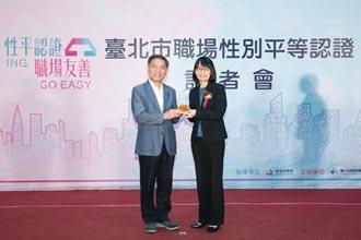 富邦金獲臺北市職場性別平等認證