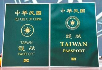 新護照2021年1月11日發行 舊版可續用