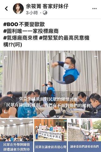 余筱菁停權案 竹縣議會將上訴