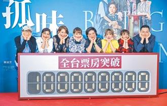 《孤味》破1.2億陳淑芳送蝦捲