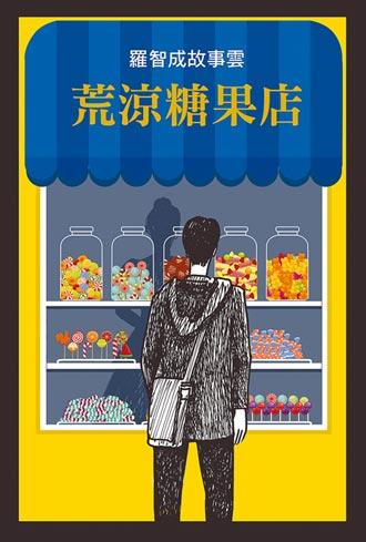 荒涼糖果店