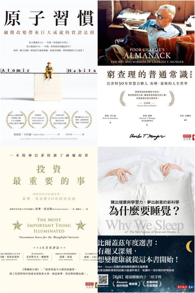 樂天Kobo 2020百大暢銷榜前四名書單。(樂天Kobo提供/黃慧雯台北傳真)