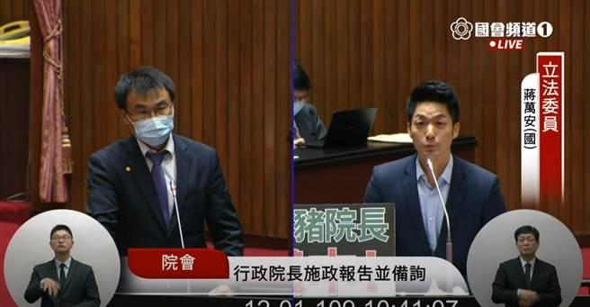 國民黨立委蔣萬安 (翻攝國會頻道)