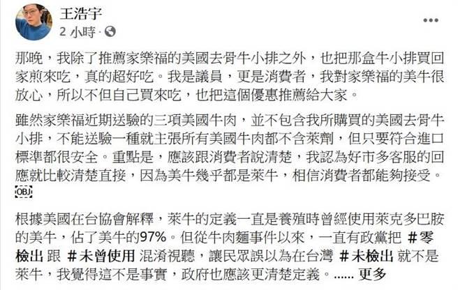 王浩宇強調,送檢的美牛只要符合進口標準都很安全,但家樂福不能送驗一種就主張所有美國牛肉都不含萊劑,應該要與消費者說明清楚。(摘自王浩宇臉書)