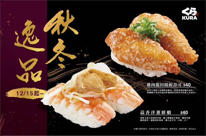 【藏寿司】藏寿司12月推荐菜单「蒜香洋葱鲜虾」、「鸡肉龙田扬握寿司」,创新食感温暖上桌。(图/品牌提供)
