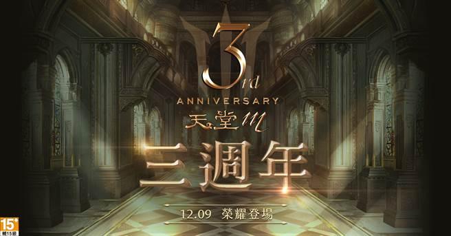 《天堂M》三週年超狂感恩活動,將於12月9日隆重登場。(圖/遊戲橘子提供)
