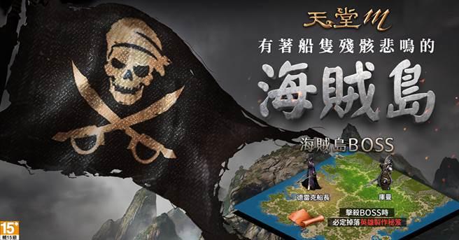 《天堂M》全新跨服副本地圖「海賊島」,推出全新海賊套裝。(圖/遊戲橘子提供)