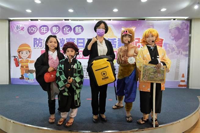 彰化縣長王惠美(中)和由彰化縣內小學童扮演的動漫主角們一同宣導防災應變、居安思危的重要。(謝瓊雲攝)