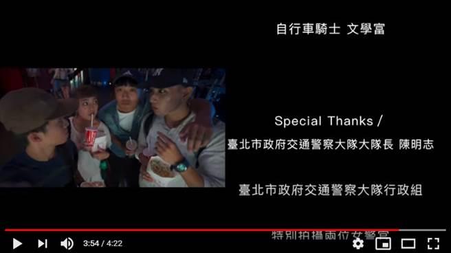 中正一分局長陳明志曾參與女兒執導的宣傳片(圖片截自影片)