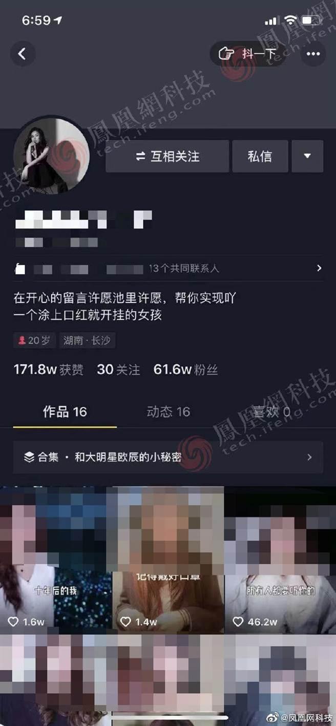 小陶抖音擁有61萬粉絲。(圖/翻攝自鳳凰網)