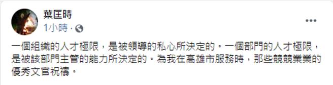 陈其迈六合夜市办桌为何被骂翻 叶匡时爆2关键。(图/叶匡时脸书)