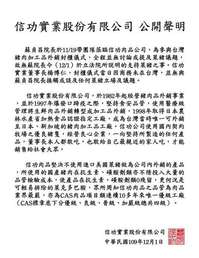信功實業股份有限公司晚間在臉書發表聲明。(摘自信功實業股份公司臉書)