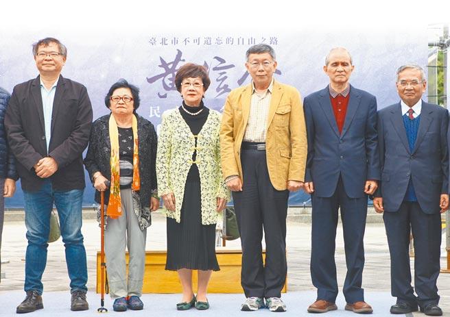 台北市政府昨在黃信介廣場舉辦「黃信介民主紀念特展」,市長柯文哲(右三)、前副總統呂秀蓮(左三)及台灣研究基金會創辦人黃煌雄(右二)都出席參加。(張立勳攝)