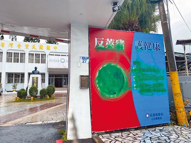 國民黨花蓮縣黨部大門右側1個半月前掛上反萊豬看板,昨天被發現遭綠色噴漆,圖案及字樣全被顏料蓋過。(羅亦晽攝)