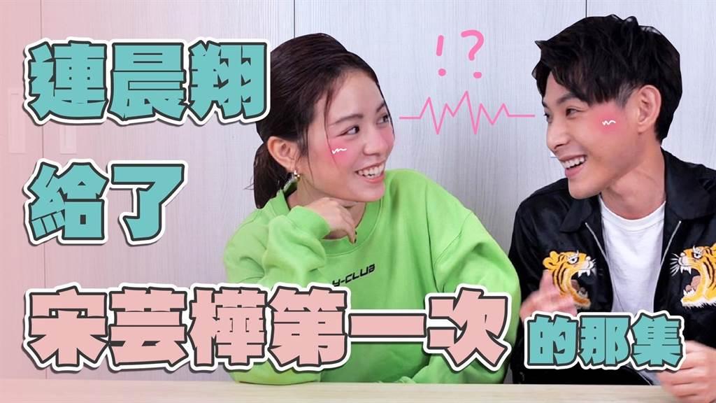 宋芸桦、连晨翔在YT频道合体了。(桦丽探险提供)