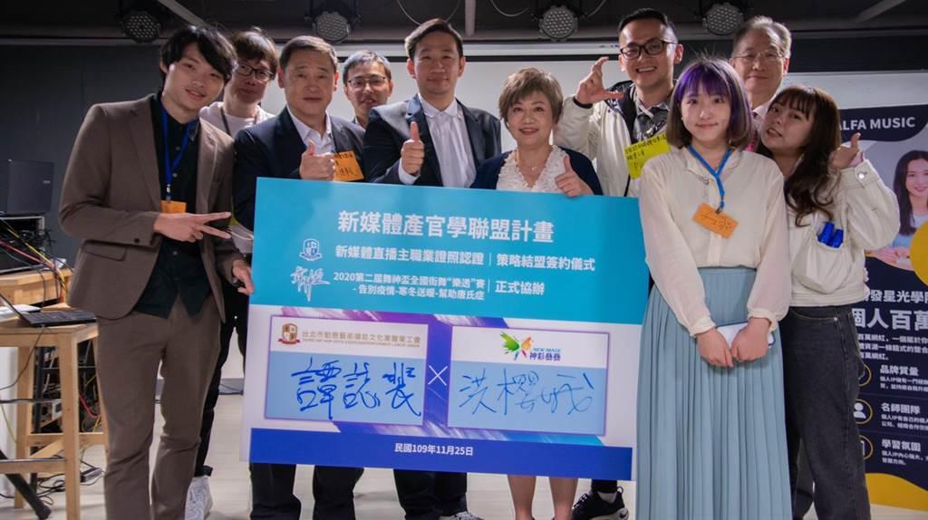 神彩藝藝新媒體與台北市動態藝術嘻哈文化業職業工會簽訂新媒體產官學計畫。(神彩藝藝提供)