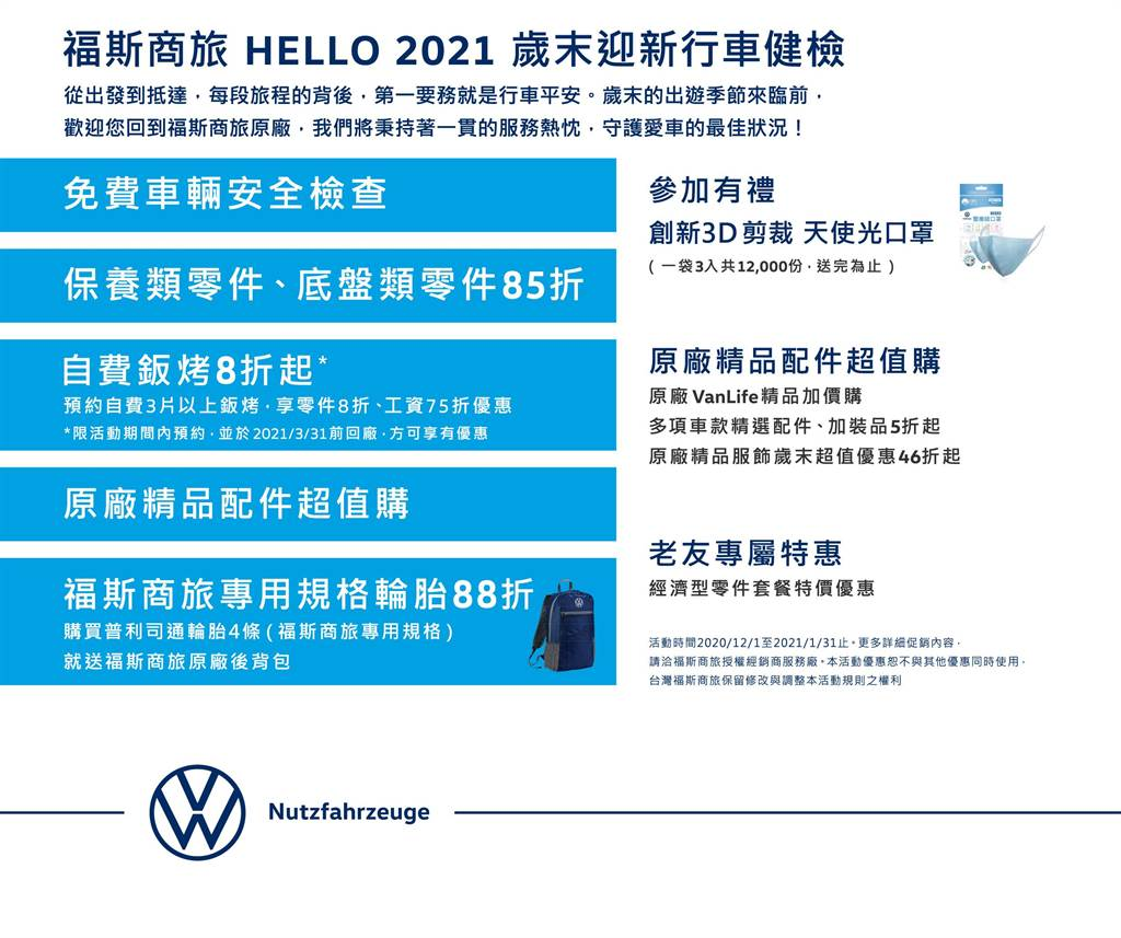 平安出遊好風景,福斯商旅HELLO 2021迎新健檢啟動。