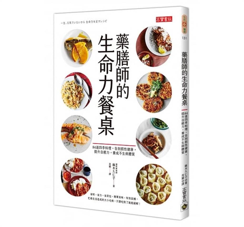 《藥膳師的生命力餐桌》書封(圖/高寶出版提供)