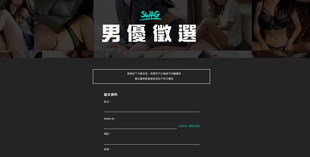 成人交友平台SWAG日前在網站上釋出「男優徵選」消息,讓許多男性網友眼光一亮。(摘自swag)