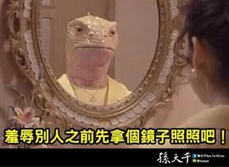 孫大千酸嗆3Q陳柏惟:羞辱別人之前 先拿個鏡子照照吧!