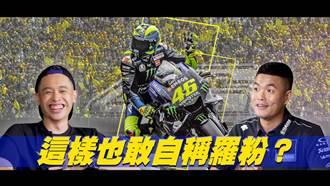 世界冠軍的秘密 – 你不知道的Valentino Rossi feat. 康康嘴機車
