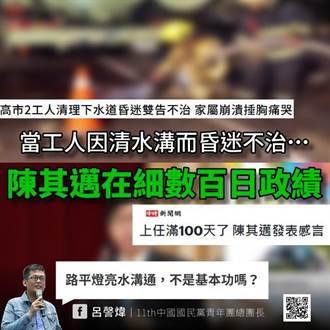 陳其邁百日政績逢工人清淤不治 呂謦煒砲轟