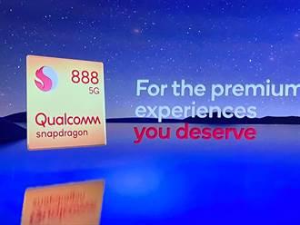 《科技》高通5G超旗艦Snapdragon 888現身 國際一線夥伴比讚