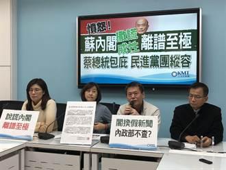信功案是丁怡銘2.0  國民黨要告蘇貞昌:散發假訊息