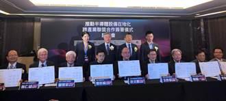 工具機公會等協會號召 今簽署半導體設備在地化跨產業聯盟合作聯盟