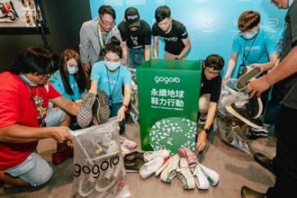 募集超過千雙舊鞋 Gogoro公益計劃再擴大