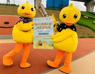 鴨鴨公園地景藝術展周末登場 打卡免費玩3米巨型扭蛋機