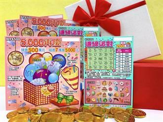 台彩推出二新款刮刮樂─「5,000再慶」及「連線派對」