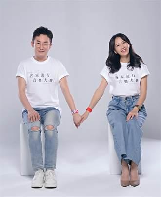 徐哲緯搭檔范宸菲擔任主持人 2020客家流行音樂大賽
