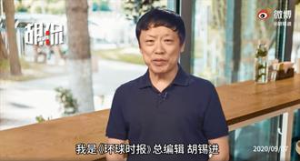 胡錫進遭下屬舉報桃色醜聞 公開回應否認