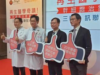衛福部預告年底前頒布新版特管辦法 開放異體細胞移植受注目