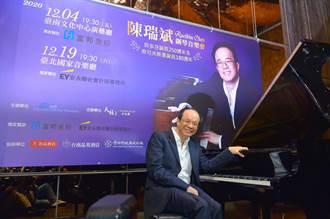 陳瑞斌睽違近15年鋼琴音樂會巡演 4日台南登場