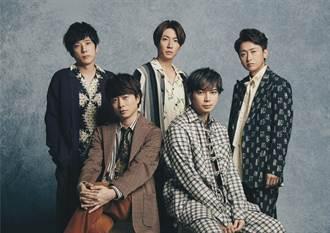 日本國民天團「嵐」休團倒數一個月 新專輯17次連霸銷售冠軍成就解鎖
