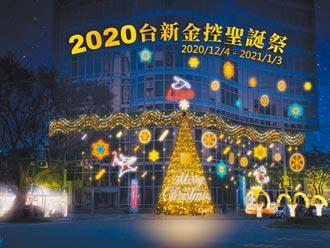 台新金最美聖誕樹 12月4日璀璨點燈